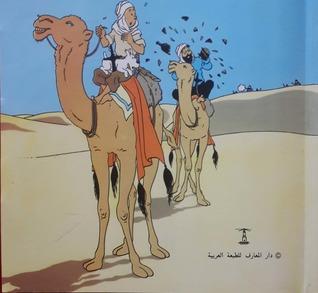 تان تان الطبعة العربية - السلسلة كاملة