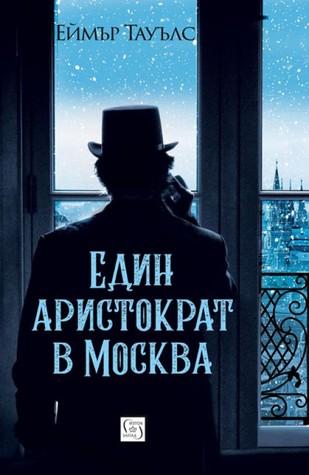Един аристократ в Москва by Amor Towles
