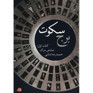 برج سکوت by حمیدرضا منایی