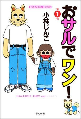 おサルでワン! (1) (ぶんか社コミックス) 小林じんこ
