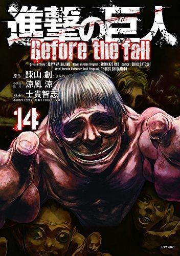 進撃の巨人 Before the Fall 14 [Shingeki no Kyojin: Before the Fall 14]