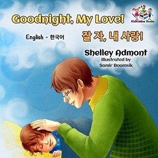 Goodnight, My Love! (English korean kids book, korean baby book, korean childrens books, korean books for kids) (English Korean Bilingual Collection)