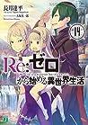 Re:ゼロから始める異世界生活14 [Re:Zero Kara Hajimeru Isekai Seikatsu, Vol. 14] (Re:Zero Light Novels, #14)