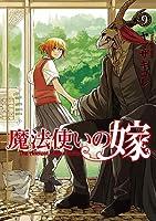 魔法使いの嫁 9 [Mahou Tsukai no Yome 9] (The Ancient Magus' Bride, #9)