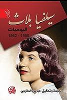 اليوميات 1950-1962
