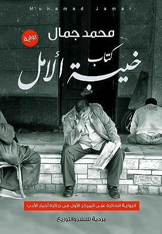 0c1592589 كتاب خيبة الأمل by محمد جمال