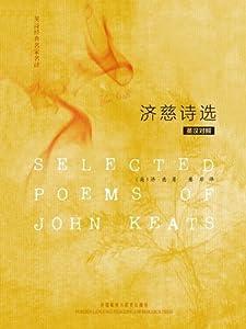 Selected Poems of John Keats (English Poetry Series) (English-Chinese Bilingual Edition)
