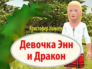 Children's book in Russian/Devochka Enn i Drakon