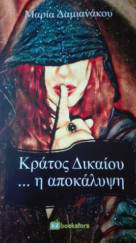 Κράτος Δικαίου... η αποκάλυψη by Μαρία Δαμιανάκου