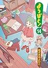 よつばと! 14 (Yotsuba&!, #14)