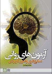 آزمون های روانی مبانی نظری و فنون کاربردی