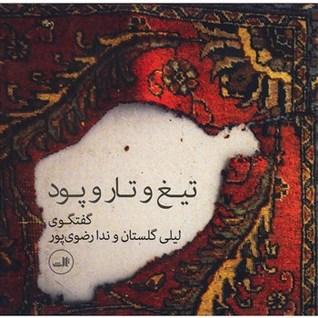 تحميل كتاب دانش باثولوجي