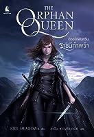 The Orphan Queen ดิออร์แฟนควีน ราชินีกำพร้า