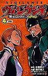 ヴィジランテ -僕のヒーローアカデミア ILLEGALS- 4 [Vigilante: Boku no Hero Academia Illegals 4] (My Hero Academia: Vigilantes, #4) audiobook download free