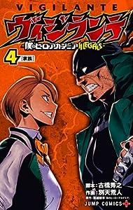 ヴィジランテ -僕のヒーローアカデミア ILLEGALS- 4 [Vigilante: Boku no Hero Academia Illegals 4] (My Hero Academia: Vigilantes, #4)