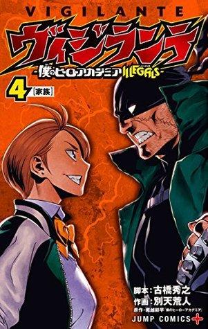 ヴィジランテ -僕のヒーローアカデミア ILLEGALS- 4 [Vigilante (My Hero Academia: Vigilantes, #4)