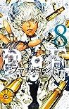 プラチナエンド 8 [Platina End 8] (Platinum End, #8)