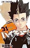 ハイキュー!! 31 ヒーロー [Haikyū!! 31 Hero]