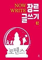 Now Write 장르 글쓰기 2 : 로맨스