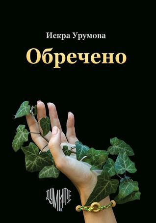 Обречено by Искра Урумова