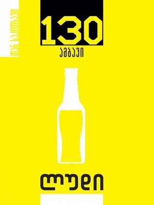 130 ამბავი ლუდი
