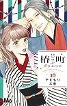 椿町ロンリープラネット 10 [Tsubaki-chou Lonely Planet 10]