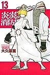 炎炎ノ消防隊 13 [Enen no Shouboutai 13] (Fire Force, #13)