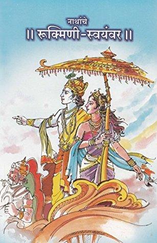 रुक्मिणी स्वयंवर ( Rukmini Swayamwar ) Sant Eknath