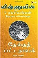 Vishnuvin 7 Ragasiyangal - 7 Secrets of Vishnu (Tamil)