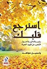 استرجع قلبك by Yasmin Mogahed