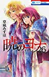 暁のヨナ 26 [Akatsuki no Yona 26] (Yona of the Dawn, #26)