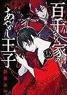 百千さん家のあやかし王子 13 [Momochi-san Chi no Ayakashi Ouji 13] (The Demon Prince of Momochi House, #13)