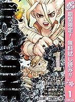 Dr. Stone 1: Stone World (Jump Digital Comics: Dr.Stone, #1)
