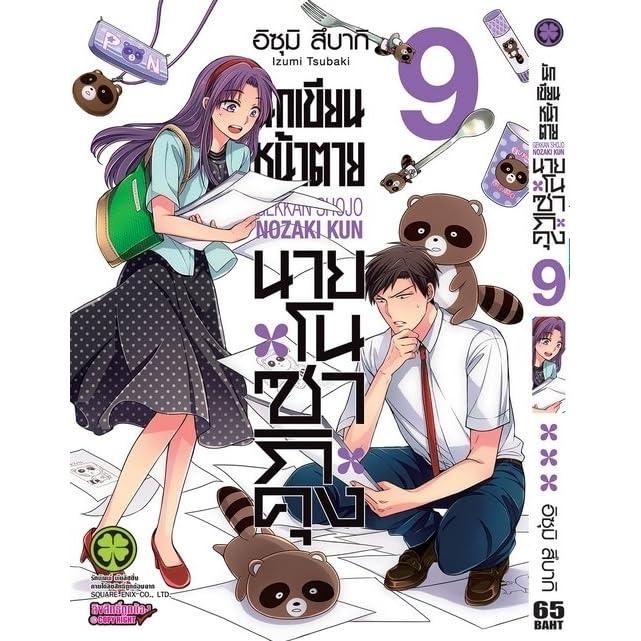 Monthly Girls/' Nozaki-kun Gekkan Shojo Nozaki-kun 6 Limited JAPAN manga