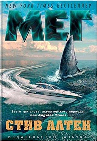 Meg (Meg #1) Steve Alten, Стив Алтен, Ольги Александровой