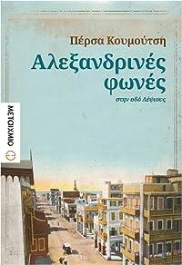 Αλεξανδρινές φωνές στην οδό Λέψιους