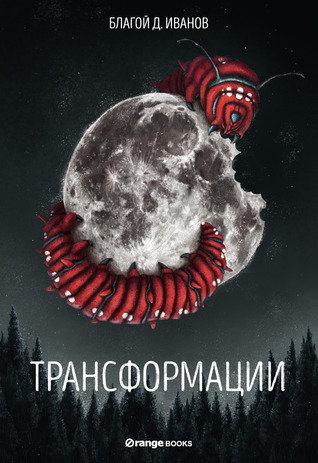 Трансформации by Благой Д. Иванов