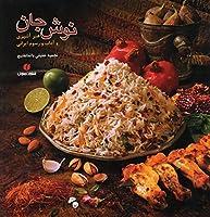 نوش جان: هنر آشپزی و آداب و رسوم ایرانی