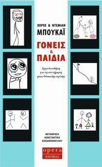 El difícil vínculo entre padres e hijos (Biblioteca Jorge Bucay)