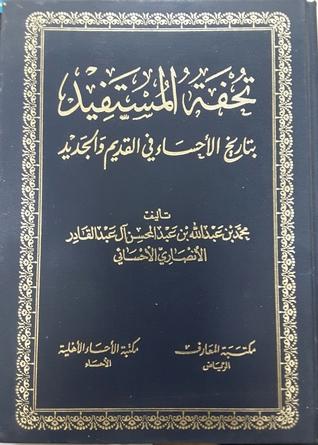 كتاب تحفة المستفيد بتاريخ الأحساء في القديم والجديد pdf
