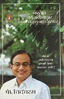 Bhartiya Arthvyavastha Par Ek Nazar: Kuch Hatkar