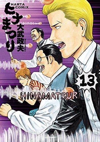 ヒナまつり 13 Ohtake Masao