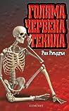 Голяма червена текила (Трес Навар Book 1)