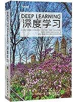深度学习(人工智能算法,机器学习奠基之作,AI圣经 AI圣经 Deep Learning中文版 长期位居美国亚马逊人工智能和机器学习类图书榜首)