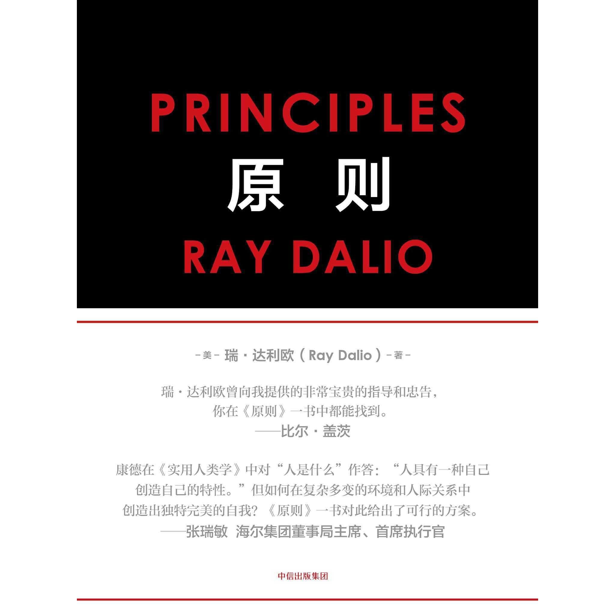 原则by Ray Dalio