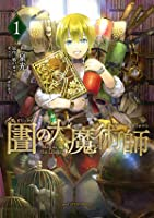 圕の大魔術師 1 [Toshokan no Daimajutsushi 1] (Magus of the Library, #1)