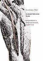 Множественное тело: Онтология в медицинской практике