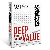 超值投資: 價值投資贏家的選股策略