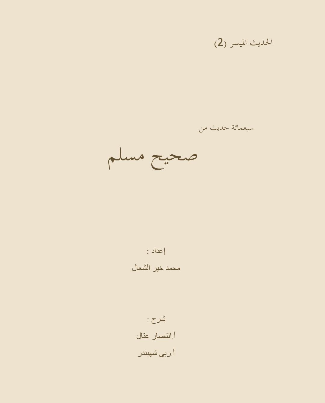 سبعمائة حديث من صحيح مسلم