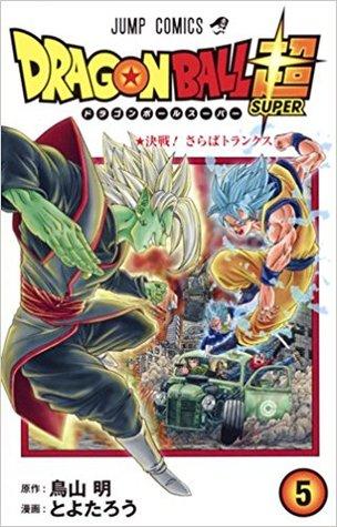 ドラゴンボール超 5 by Akira Toriyama